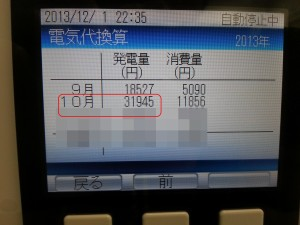 20131201_223548 -Oct