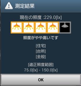 Screenshot_2014-03-14-02-07-47
