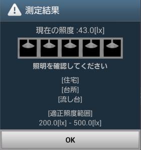 Screenshot_2014-03-17-23-51-36