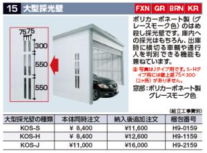 Hikari_Panel