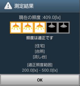 Screenshot_2014-03-17-23-51-51