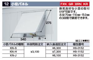 Inaba_small_window_panel