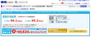 desktop_lan_speed